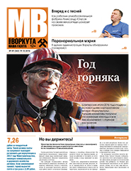 Газета Моя Воркута, от 19.12.2016