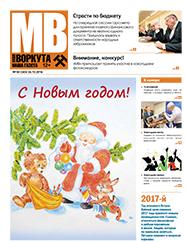 Газета Моя Воркута, от 26.12.2016