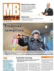 Газета Моя Воркута, от 16.01.2017
