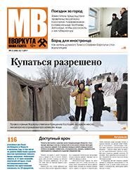 Газета Моя Воркута, от 23.01.2017