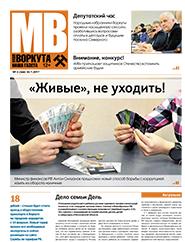Газета Моя Воркута, от 30.01.2017