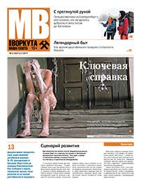 Газета Моя Воркута, от 06.04.2017