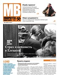 Газета Моя Воркута, от 13.02.2017