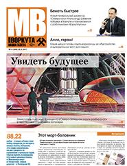 Газета Моя Воркута, от 20.02.2017