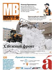 Газета Моя Воркута, от 20.03.2017