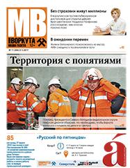 Газета Моя Воркута, от 27.03.2017