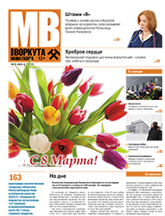 Газета Моя Воркута, от 6.03.2017