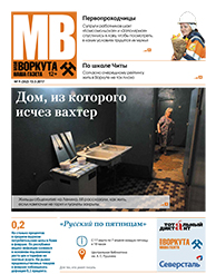 Газета Моя Воркута, от 13.03.2017