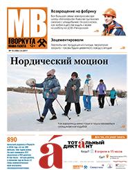 Газета Моя Воркута, от 03.04.2017