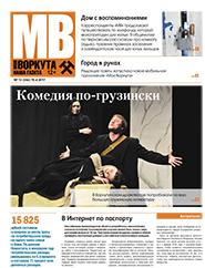 Газета Моя Воркута, от 10.04.2017
