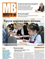 Газета Моя Воркута, от 17.04.2017