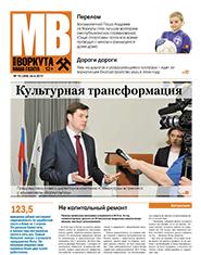 Газета Моя Воркута, от 24.04.2017