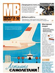 Газета Моя Воркута, от 01.05.2017