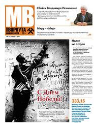 Газета Моя Воркута, от 08.05.2017