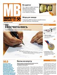Газета Моя Воркута, от 15.05.2017