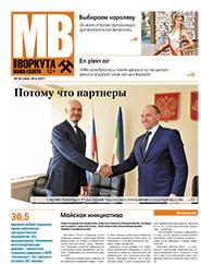 Газета Моя Воркута, от 29.05.2017