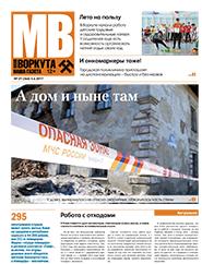 Газета Моя Воркута, от 05.06.2017