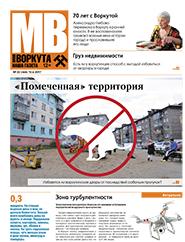 Газета Моя Воркута, от 12.06.2017