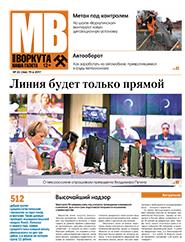 Газета Моя Воркута, от 19.06.2017