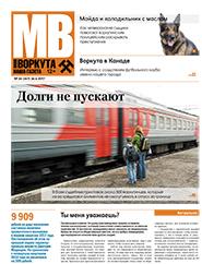 Газета Моя Воркута, от 26.06.2017