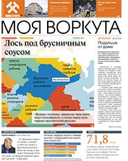 Газета Моя Воркута, от 03.07.2017