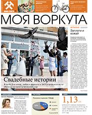 Газета Моя Воркута, от 10.07.2017