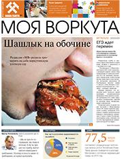 Газета Моя Воркута, от 17.07.2017