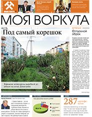 Газета Моя Воркута, от 24.07.2017
