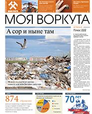 Газета Моя Воркута, от 31.07.2017