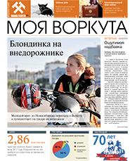 Газета Моя Воркута, от 07.08.2017