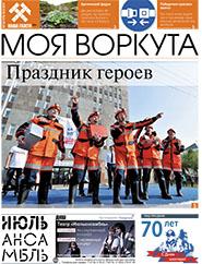 Газета Моя Воркута, от 28.08.2017
