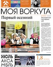 Газета Моя Воркута, от 04.09.2017