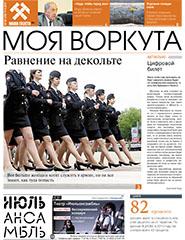 Газета Моя Воркута, от 11.09.2017
