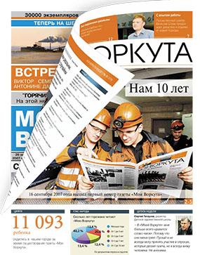 Газета Моя Воркута, от 18.09.2017