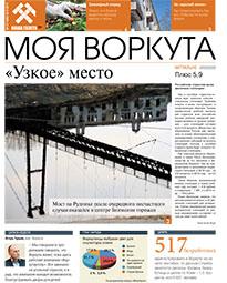 Газета Моя Воркута, от 25.09.2017