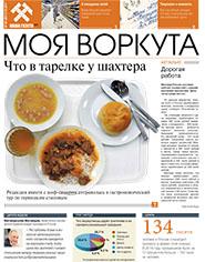 Газета Моя Воркута, от 02.10.2017