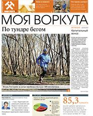 Газета Моя Воркута, от 09.10.2017