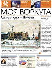 Газета Моя Воркута, от 16.10.2017