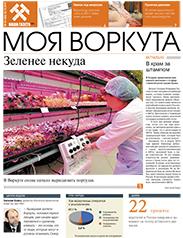 Газета Моя Воркута, от 23.10.2017