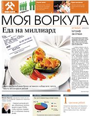 Газета Моя Воркута, от 30.10.2017