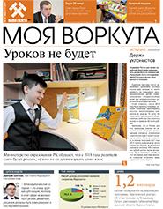 Газета Моя Воркута, от 06.11.2017