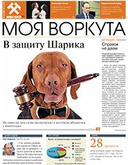 Газета Моя Воркута, от 13.11.2017