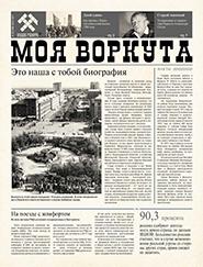 Газета Моя Воркута, от 20.11.2017