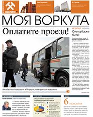 Газета Моя Воркута, от 27.11.2017