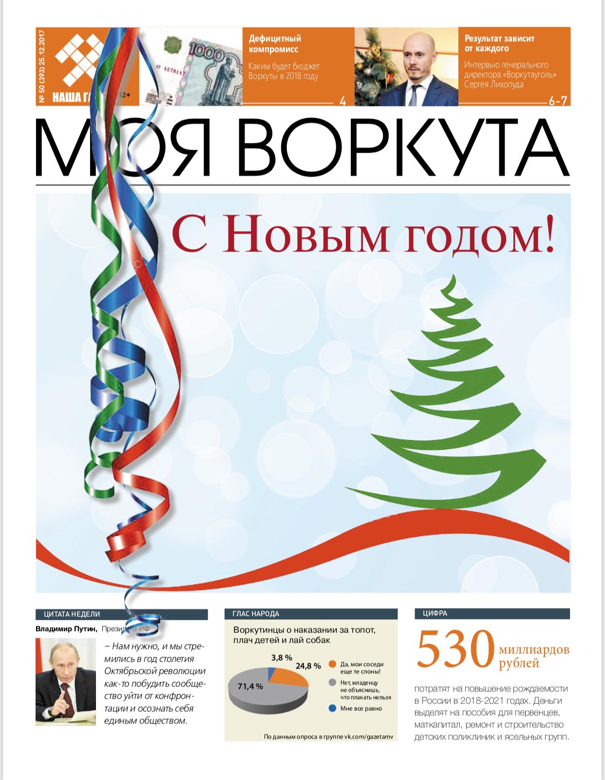 Газета Моя Воркута, от 25.12.2017