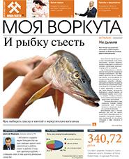 Газета Моя Воркута, от 04.12.2017
