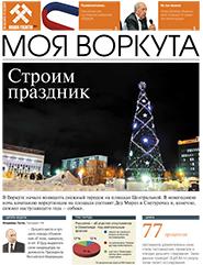 Газета Моя Воркута, от 11.12.2017