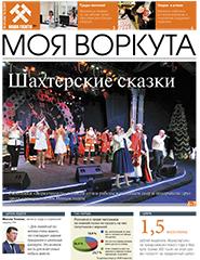 Газета Моя Воркута, от 18.12.2017