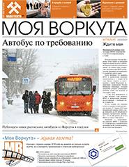 Газета Моя Воркута, от 15.01.2018