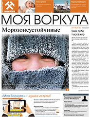 Газета Моя Воркута, от 22.01.2018